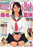 Chu-Boh vol.22 (22) (海王社ムック 63)