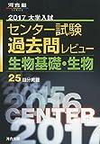 大学入試センター試験過去問レビュー生物基礎・生物 2017 (河合塾シリーズ)
