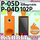 ウサギシリコンケース しっぽスタンド付【取り外し可】 P-04D/Disney Mobile P-05D/102P 03 オレンジウサギ