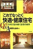 Q&A「これでなっとく」快適・健康住宅―次代に住み継ぐ住宅の条件