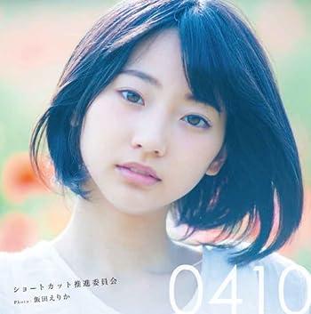 ショートカット推進委員会写真集 『0410(ショート)』
