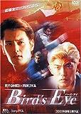 Bird's Eye-バーズ・アイ-[DVD]