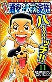 元祖!浦安鉄筋家族 11 (少年チャンピオン・コミックス)