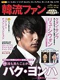 韓流ファン vol.14