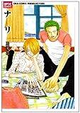 ナリ—ROM-13 (OPTiC COMICS—OKS COMIX作家SELECTION (OP-011))