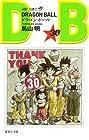 ドラゴンボール 第30巻 1992-06発売