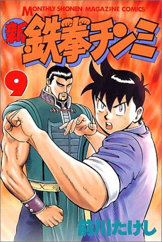 新鉄拳チンミ(9) (講談社コミックス月刊マガジン)