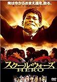 スクール・ウォーズ HERO [DVD]