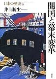 開国と幕末変革 (日本の歴史)