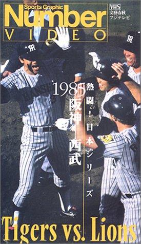 熱闘!日本シリーズ1985「阪神・西武」
