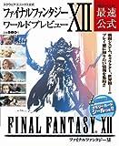 スクウェア・エニックス公式 ファイナルファンタジーXII ワールドプレビュー (SE-MOOK)