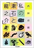 私の「漱石」と「龍之介」