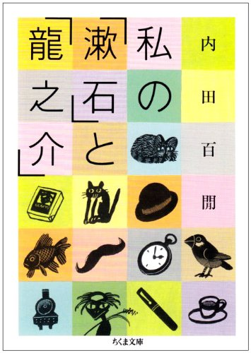 私の「漱石」と「竜之介」