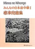 みんなの日本語中級I標準問題集