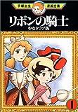 少女クラブ版 リボンの騎士(1) (手塚治虫漫画全集 (85))