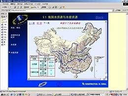 中国の電子地図(中国ダム建設情報)