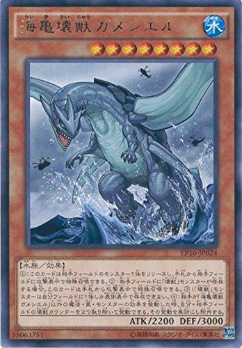遊戯王カード EP16-JP024 海亀壊獣ガメシエル(レア)遊☆戯☆王ARC-V [EXTRA PACK 2016]