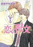 恋の呪文 (あすかコミックスCL-DX)