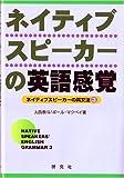 ネイティブスピーカーの英語感覚—ネイティブスピーカーの英文法〈3〉
