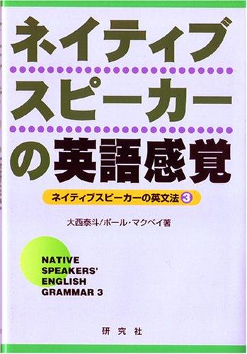 ネイティブスピーカーの英語感覚―ネイティブスピーカーの英文法〈3〉
