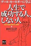 デール・カーネギーに学ぶ人生で成功する人、しない人—生き方自由化時代の人間学 (SUN BUSINESS SU- 484)