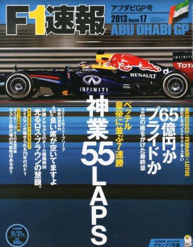 F1 (エフワン) 速報 2013年 11/21号 [雑誌]
