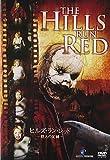 ヒルズ・ラン・レッド -殺人の記録-[DVD]