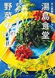 『湯島食堂 ちからがわく野菜の100皿 大人気野菜レストラン』