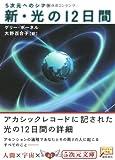 新・光の12日間—5次元へのシフト (5次元文庫)