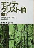 モンテ・クリスト伯〈4〉 (岩波文庫)