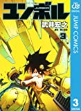 ユンボル―JUMBOR― 3 (ジャンプコミックスDIGITAL)