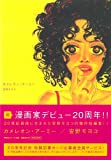 カメレオン・アーミー (祥伝社コミック文庫 あ 1-7)