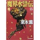 魔界水滸伝〈16〉 (ハルキ・ホラー文庫)