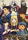 Professor Layton Vs. Ace Attorney Art Works Book Japan Design