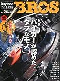 Daytona BROS (デイトナブロス) 2013年 03月号 Vol.24
