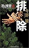 排除 潜入捜査 2 (ジョイ・ノベルス) (ジョイ・ノベルス)