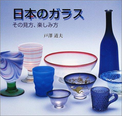 日本のガラス