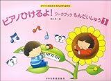かいておぼえておんぷがよめる ピアノひけるよ!ワークブックもんだいしゅう(1) 橋本晃一編