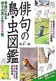 俳句の鳥・虫図鑑—季語になる折々の鳥と虫204種