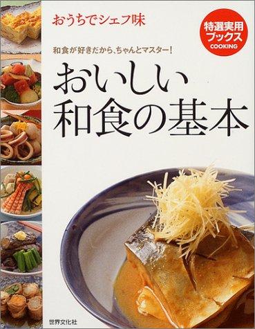 おいしい和食の基本―おうちでシェフ味