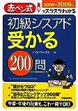 初級シスアド 受かる200問〈2008‐2009年版〉―赤ペン式でスラスラわかる