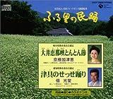 ふる里の民踊 第44集(3)
