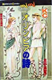 オリンピアの詩 / 里中 満智子 のシリーズ情報を見る