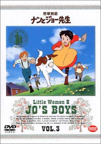 若草物語 ナンとジョー先生 3 [DVD]