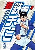 新鉄拳チンミ(8) (講談社漫画文庫)