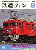 鉄道ファン 2008年 09月号 [雑誌]