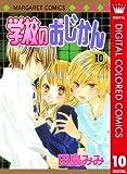 学校のおじかん カラー版 10 (マーガレットコミックスDIGITAL)