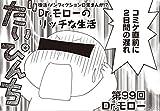 【324】リッチな生活4巻
