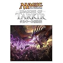 マジック:ザ・ギャザリング タルキール龍紀伝 ブースターパック 日本語版 BOX