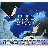 オリジナル・サウンドトラック 「SOUND of The Sky Crawlers」